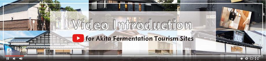 Video Introduction for Akita Fermentation Tourism Sites
