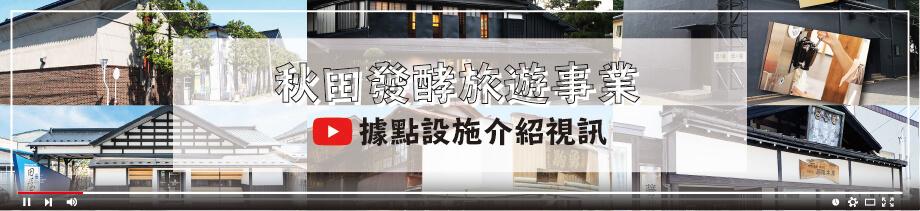秋田發酵旅遊事業據點設施介紹視訊