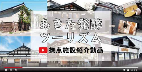 バナー:あきた発酵ツーリズム拠点施設紹介動画