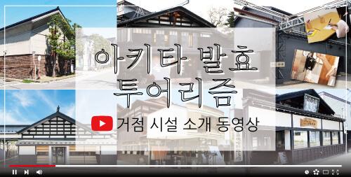 아키타 발효 투어리즘 거점 시설 소개 동영상