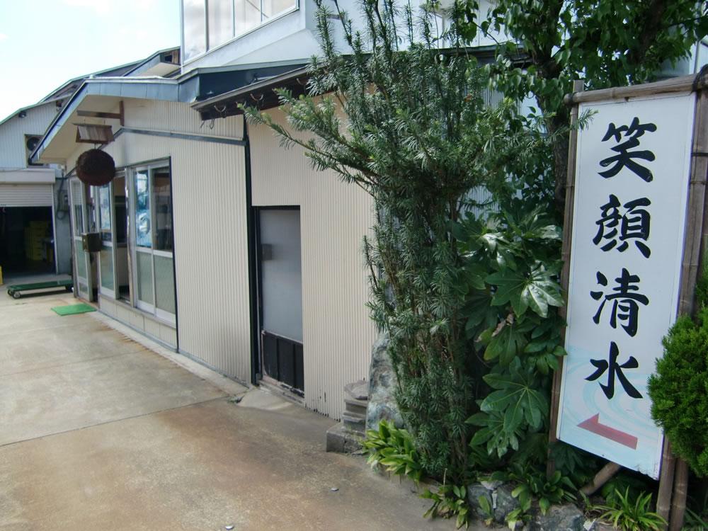 株式会社高橋酒造店(奥清水)