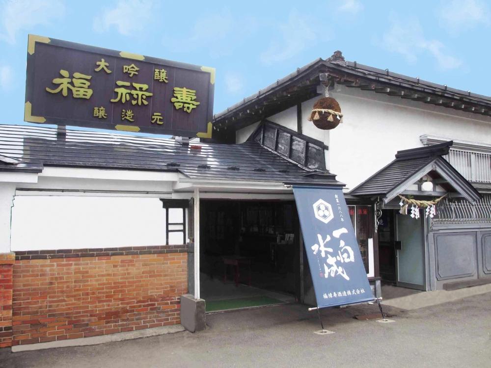 福禄寿酒造株式会社(福禄寿)
