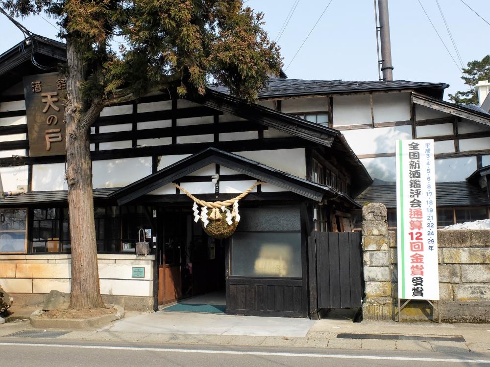 浅舞酒造株式会社(天の戸)